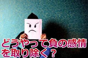 怒っている絵を顔の前に掲げた男性