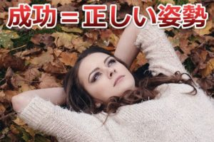 木の葉の上であおむけで考えている女性