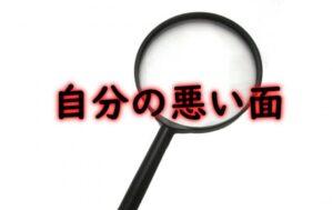 虫眼鏡と「自分の悪い面」の文字