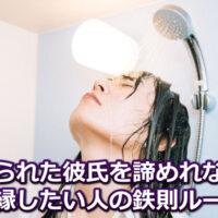 女性が服を着たままシャワーを浴びている