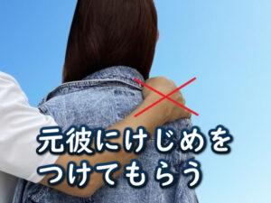 女性に肩を抱き寄せるのを禁止